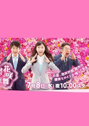 Hanasaki Mai ga Damattenai Season 2 (Japan) 2015