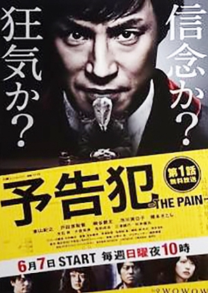 Yokokuhan: The Pain (Japan) 2015