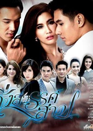 Dung Sawan Sarb (Thailand) 2015
