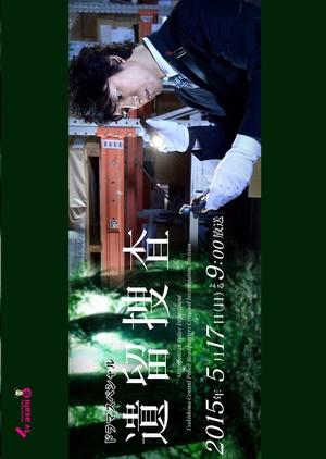 Iryu Sousa SP 4 (Japan) 2015