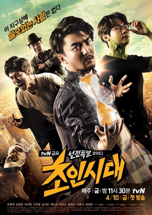 The Superman Age (South Korea) 2015