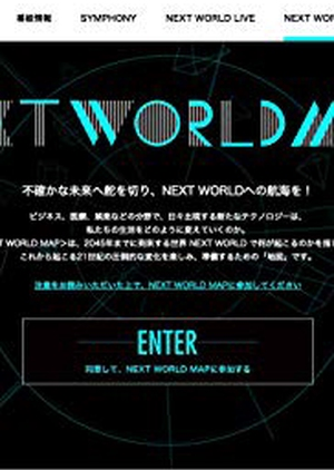 Next World: Watashitachi no Mirai (Japan) 2015