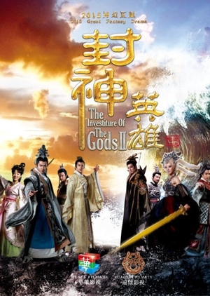 The Investiture of the Gods II (China) 2015