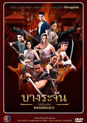 Bang Rajan (Thailand) 2015