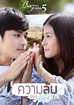 Club Friday The Series Season 5: Secret of The Promise (Thailand) 2014