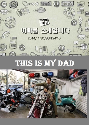 This Is My Dad (South Korea) 2014