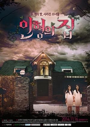 Doll House (South Korea) 2014