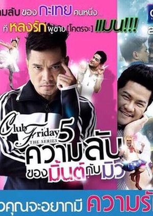 Club Friday The Series Season 5: Secret of Minty and Miu (Thailand) 2014