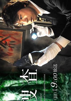 Iryu Sousa SP 3 (Japan) 2014