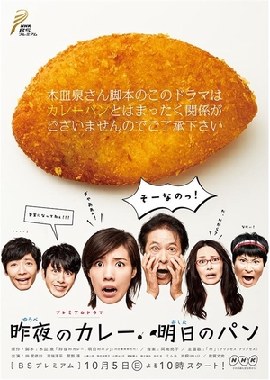Yuube no Curry, Ashita no Pan (Japan) 2014