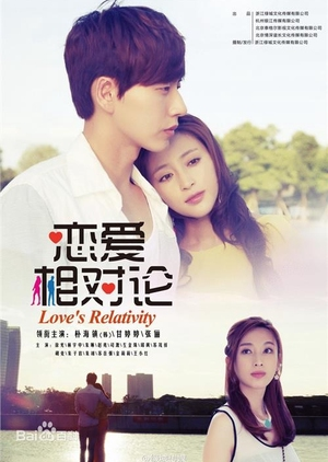 Love's Relativity (China) 2014