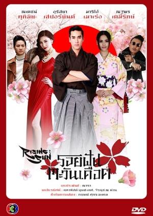 Roy Fun Tawan Duerd (Thailand) 2014