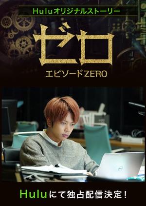 Zero - Episode Zero (Japan) 2018
