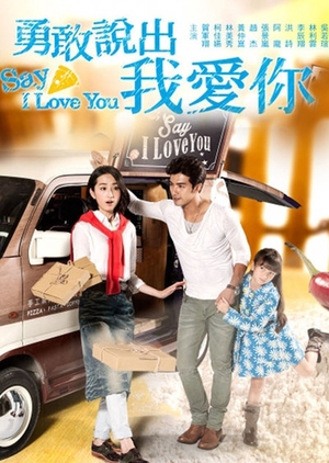 Say I Love You (Taiwan) 2014