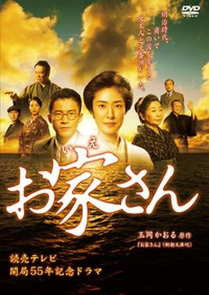 Oie San (Japan) 2014