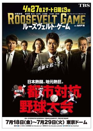 Roosevelt Game (Japan) 2014