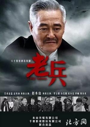 Veteran (China) 2014
