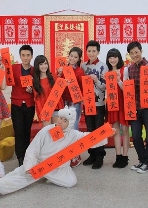 In a Good Way Lunar New Year Special (Taiwan) 2014