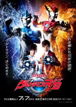 Ultraman R/B (Japan) 2018