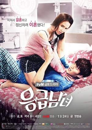 Emergency Couple (South Korea) 2014