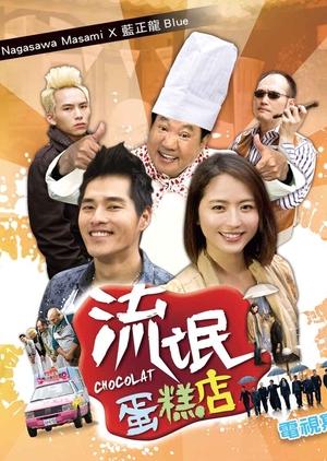 CHOCOLAT (Taiwan) 2014