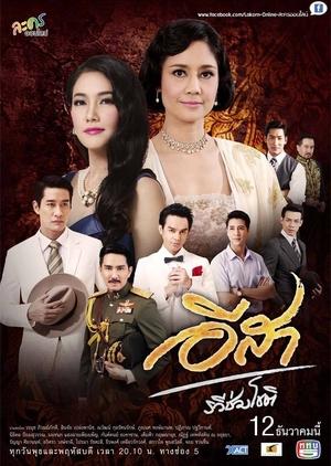 E-Sa (Thailand) 2013