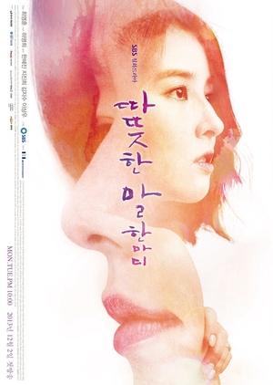 One Warm Word (South Korea) 2013