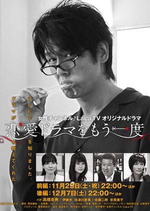 Renai Dorama o Mouichido (Japan) 2013