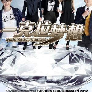 The Diamond's Dream (China) 2013