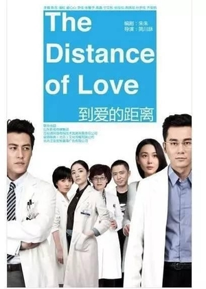 The Distance to Love (China) 2013