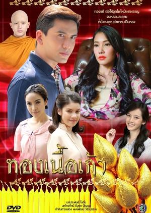 Thong Nuea Kao (Thailand) 2013