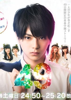 49 (Japan) 2013