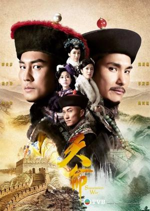 Succession War (Hong Kong) 2018