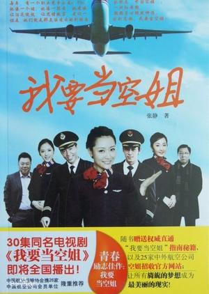 I Want to Become a Stewardess (China) 2013