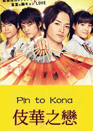 Pin to Kona (Japan) 2013
