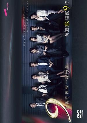 Keishichou Sousa Ikka 9-Gakari Season 8 (Japan) 2013