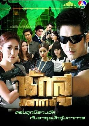 Nak Soo Maha Gaan (Thailand) 2013
