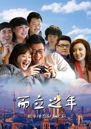 Thirty Years of Age (China) 2013
