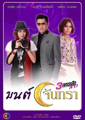Mon Jun Tra (Thailand) 2013