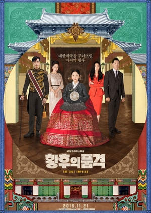 The Last Empress (South Korea) 2018