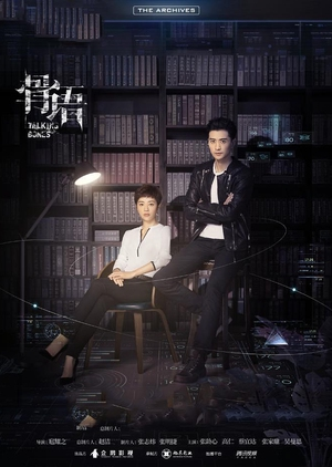 Talking Bones (China) 2018
