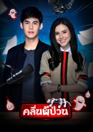 Kleun Pee Puan (Thailand) 2018