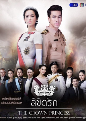 The Crown Princess (Thailand) 2018