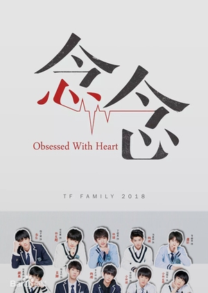Obsessed with Heart (China) 2018