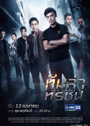 Team Lah Torachon (Thailand) 2018