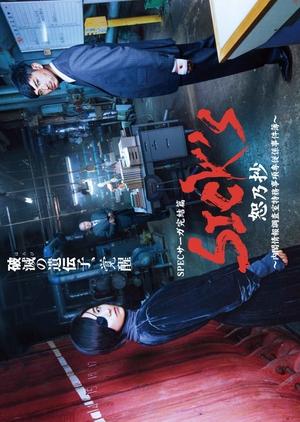 SICK'S (Japan) 2018