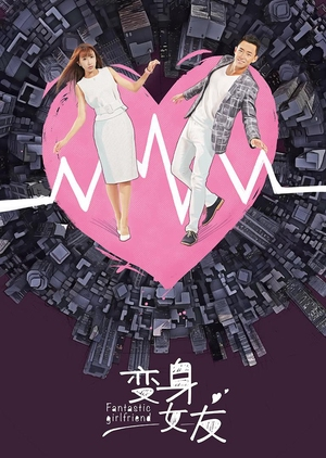 Fantastic Girlfriend (China) 2018