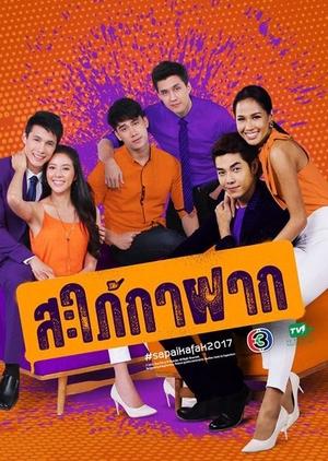 Sapai Ka Fak (Thailand) 2018