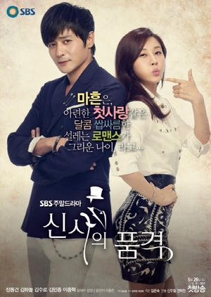 A Gentleman's Dignity 2012 (South Korea)