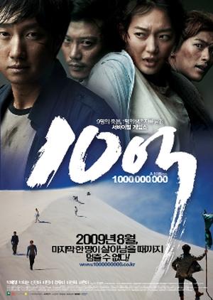 A Million 2009 (South Korea)